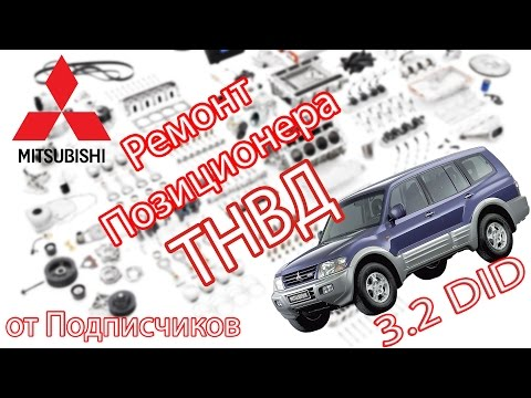 Видео Ремонт паджеро 3