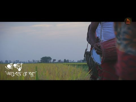 Aare Bose Re Bondhu - Bengai Folk Band Aakhor | Full HD Music Video | Gramophone Records Studio