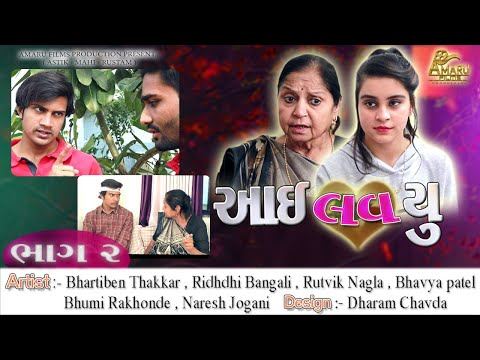 I love you 2    આઈ લવ યુ 2    New Gujarati Short Film 2021    Amaru Films    Love Story