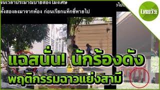 แฉสนั่น-นักร้องวงดังพฤติกรรมฉาวแย่งสามี-20-04-62-บันเทิงไทยรัฐ