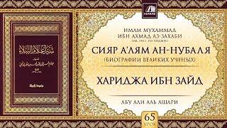 «Сияр а'лям ан-Нубаля» (биографии великих ученых). Урок 65. Хариджа ибн Зайд | azan.kz