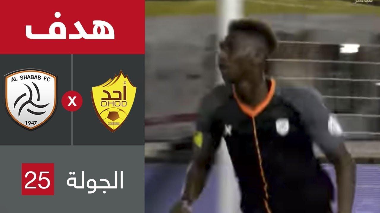 هدف الشباب الثاني ضد أحد (بوبكر تراولي) في الجولة 25 من دوري كأس الأمير محمد بن سلمان للمحترفين