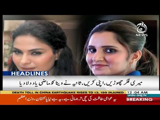 Headlines 12 AM | 19 June 2019 | Aaj News