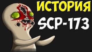 История SCP-173 | Скульптура ломающая шею