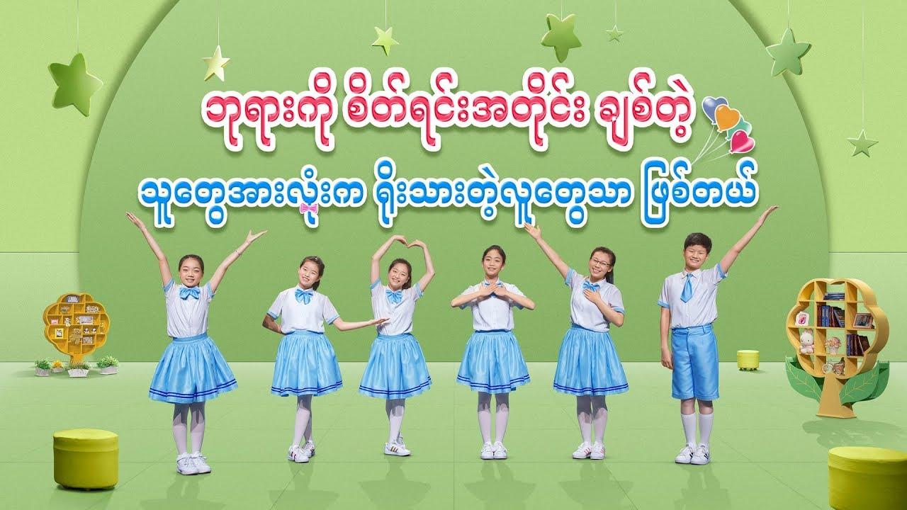 Children Christian Song(ဘုရားကို စိတ်ရင်းအတိုင်း ချစ်တဲ့  သူတွေအားလုံးက ရိုးသားတဲ့လူတွေသာ ဖြစ်တယ်)