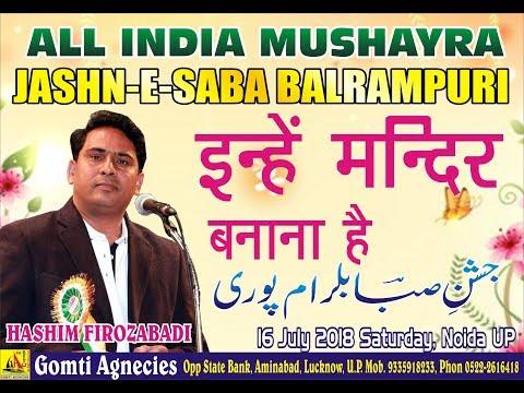 Hashim Firozabadi- मन्दिर बनाना है ?..जश्न-ए-सबा बलरामपुरी-Jashn-e-Saba Balrampuri