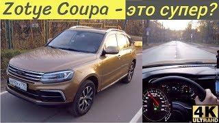Zotye  Coupa T600 Coupe - подогрева нет, но и без него горячо!