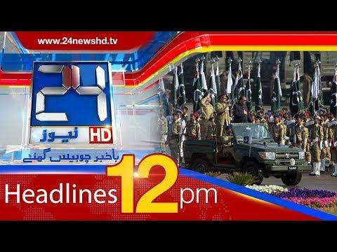 New Headlines | 12:00 PM | 23 March 2018 | 24 News HD