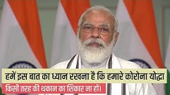 Villages have performed well in the fight against Coronavirus: PM