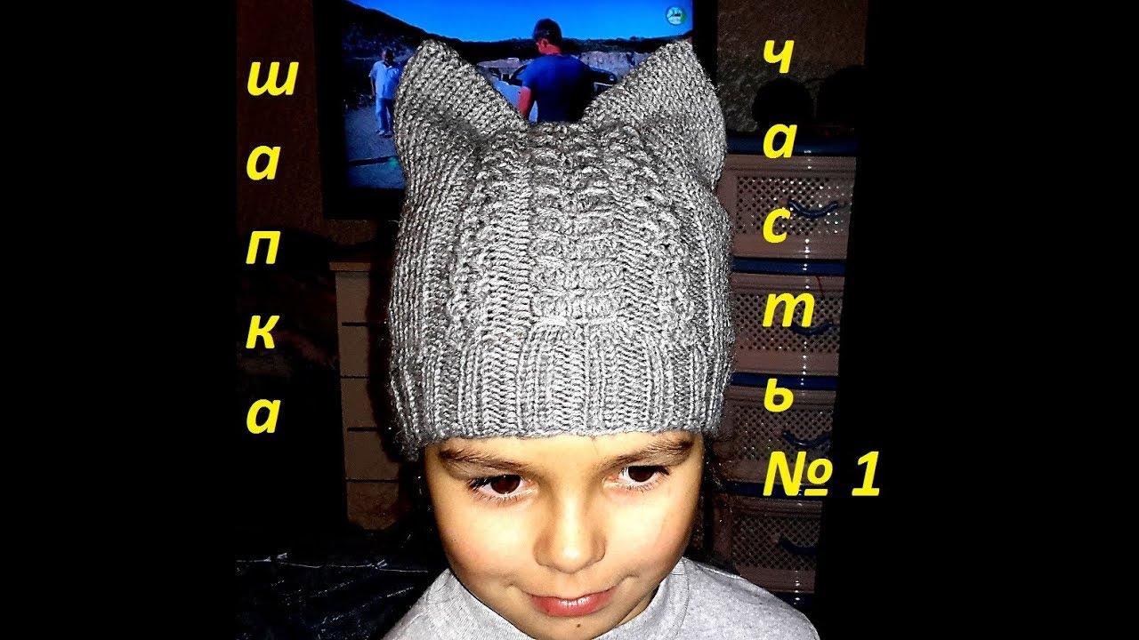 вязаная шапка с ушкамикошечкачасть 1 вязание Youtube