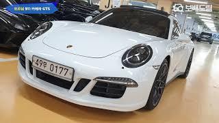 2016 포르쉐 911 카레라 GTS