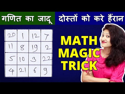 गणित का जादू | दोस्तो को करे हैरान |Magic Square | Math Trick in Hindi | Maths Magic | Rapid Mind