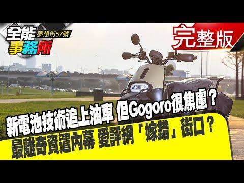 新電池技術追上油車 但Gogoro很焦慮? 最離奇資遣內幕 愛評網「嫁錯」街口?《夢想街之全能事務所》網路獨播版
