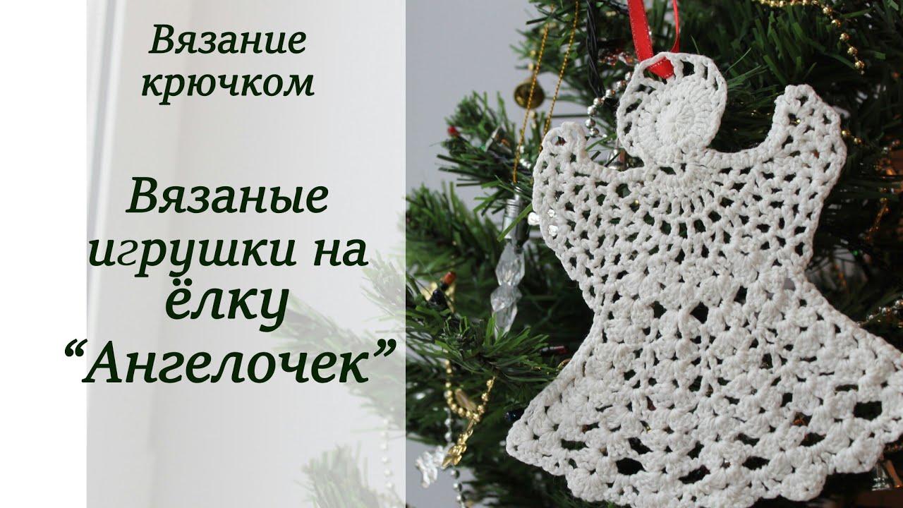 вязаные игрушки на елку украшения для дома ангел вязание крючком