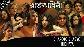 RajKahini Movie (2015) - Srijit Mukherjee - Mahesh Bhatt - Special Screening - Bengoli Film !!!