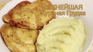 НЕЖНЕЙШАЯ Куриная Грудка. Турецкая кухня / Very Soft Chicken Breast. Turkish cuisine