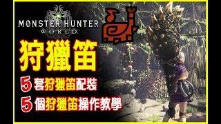 【MHW新手攻略】狩獵笛技巧 u0026 配裝分享   Monster Hunter world 5.0版