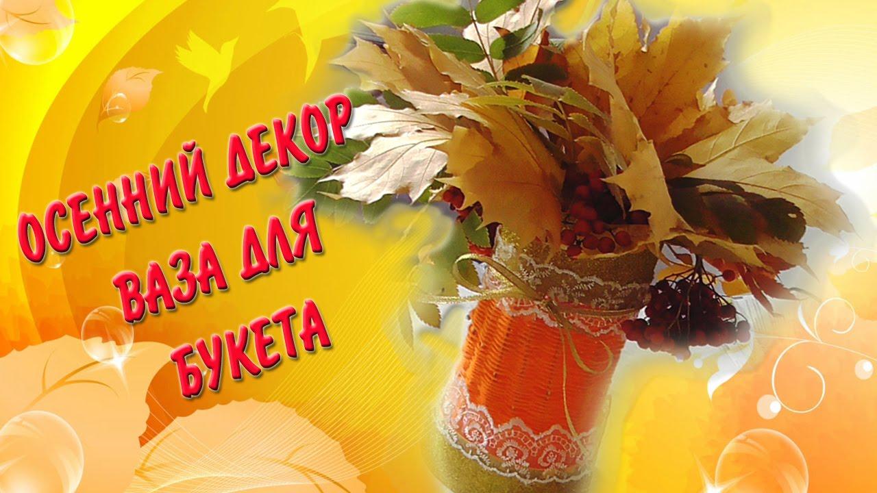 фото осенний букет в вазе