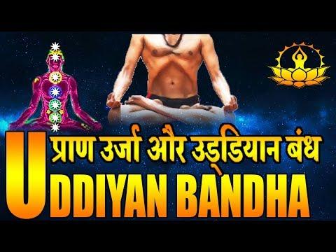 Prana shakti and uddiyan bandha-  प्राण उर्जा और उड्डियान बंध- निरोगी व आकर्षक शरीर के लिये!