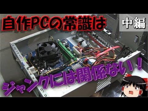 ジャンクPCは常識外れ!? 最新ゲーム用PCを超低予算で作っちゃおう!  #中編【自作PC】【ジャンク】