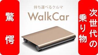 WalkCar 日本の学生が開発した、持ち運べる電気自動車がすごい