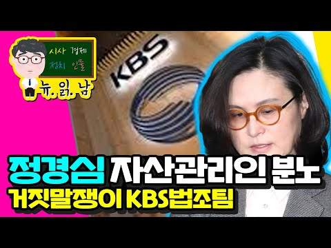 정경심교수 자산관리인 김경록PB의 분노의 글. 거짓말 변명만 일삼는 KBS법조팀