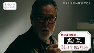 映画「約束 名張毒ぶどう酒事件 死刑囚の生涯」 東海テレビドキュメンタ...