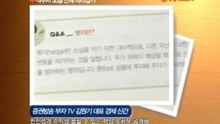 [온북TV] 주식투자 30일 만에 따라잡기