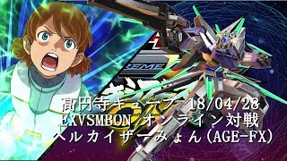 EXVSMBON  高円寺キューブ 18/04/28 Part1  Kouenji Cube MS Gundam EXVS Maxi Boost ON