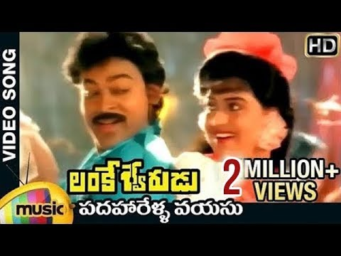 Padaharella Vayasu Video Song | Lankeshwarudu Telugu Movie Songs | Chiranjeevi | Radha | Mohan Babu
