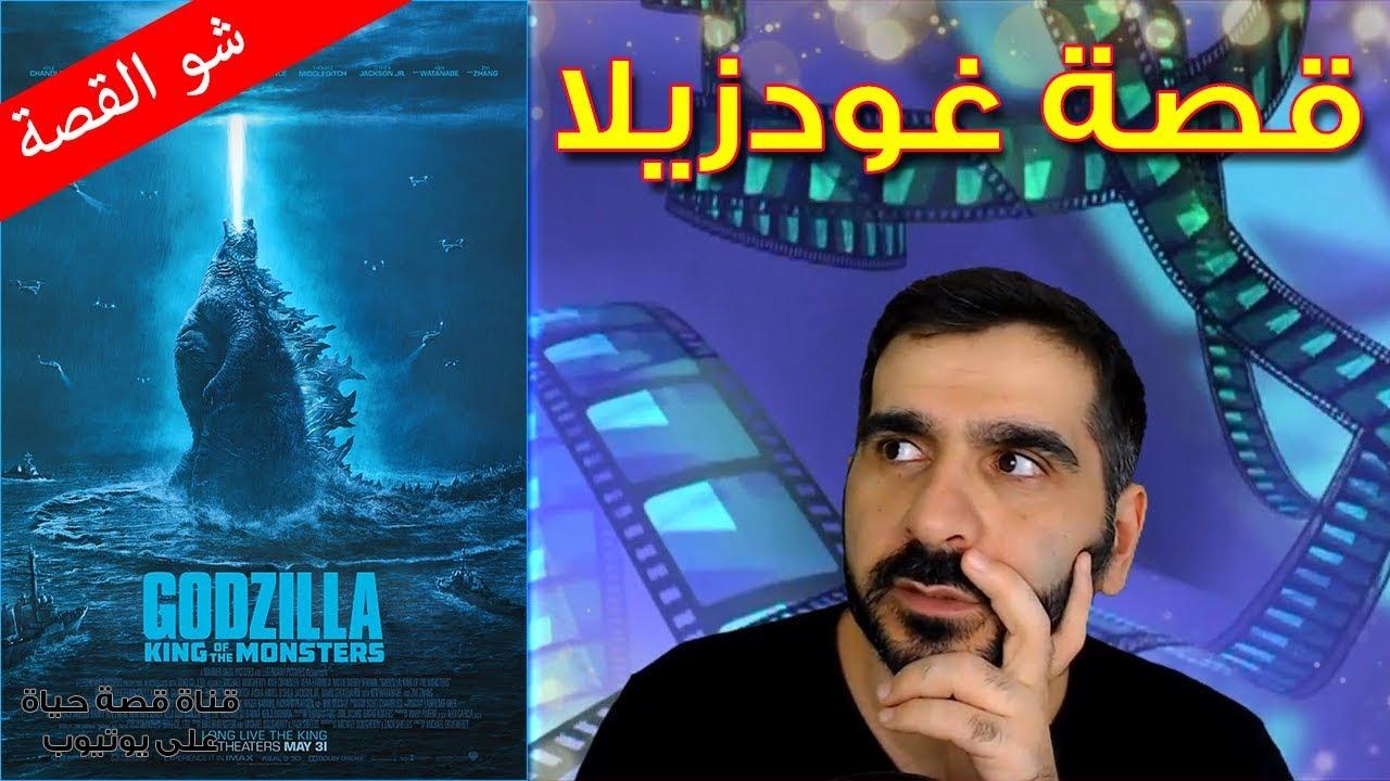 قصة فيلم غودزيلا 2019 Godzilla King of the Monsters - شو القصة (1)