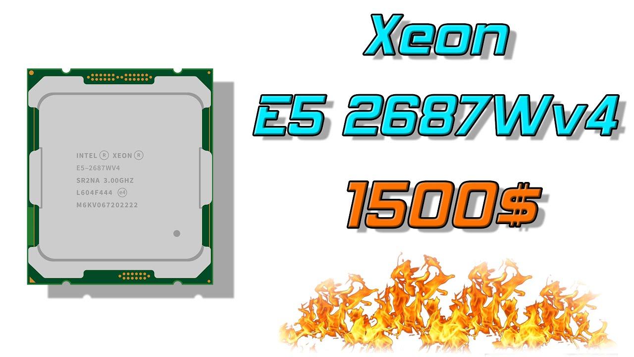 Тест процессора Xeon E5 2687Wv4 за 1500$ с AliExpress. Сравнение  с E5 2678v3 за 100$.