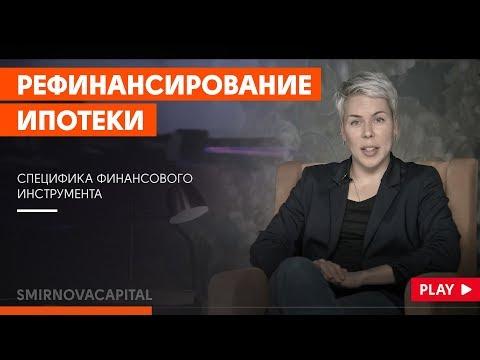 Наталья Смирнова // Рефинансирование ипотеки