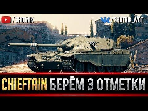 T95/FV4201 Chieftain - БЕРЕМ 3 ОТМЕТКУ !