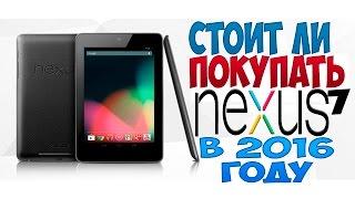 СТОИТ ЛИ ПОКУПАТЬ Nexus 7 В 2016 ГОД