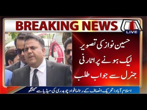 Islamabad: PTI Leader Fawad Chaudhry Talks to Media