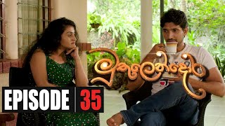 Muthulendora | Episode 35 02nd March 2020 Thumbnail