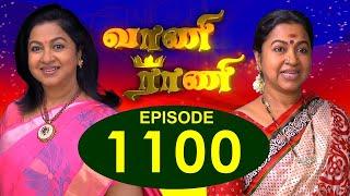 Vaani Rani - Episode 1000 - 04/11/2016