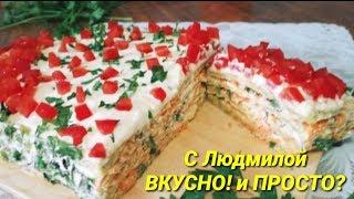 Закусочный торт из кабачков. (испек корж в духовке, разрезал,промазал - очень ПРОСТО и очень ВКУСНО
