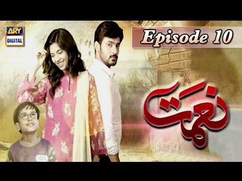 Naimat Ep 10 - 12th September 2016 - ARY Digital Drama