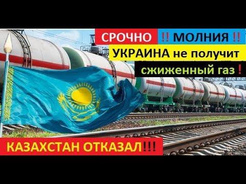 ЭТО КОНЕЦ!!.. РОССИЯ ЗАБЛОКИРОВАЛА ПОСТАВКИ СЖИЖЕННОГО ГАЗА ИЗ КАЗАХСТАНА НА УКРАИНУ!!!