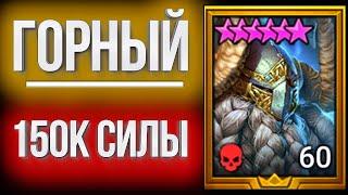 ГЕРОЙ 150к СИЛЫ в Raid: Shadow Legends / Горный Король НЕ ГАЙД :))
