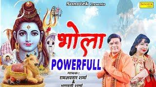 भोला Powerful   भांग घोट के प्यादे गौरा   Ram Avatar Sharma   Bhole Baba Ke Bhajan   Kawad Song