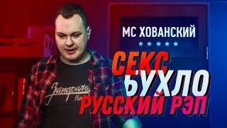 МС ХОВАНСКИЙ - Секс, Бухло, Русский Рэп (УДАЛЕННЫЙ РОЛИК)
