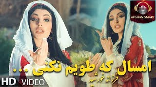Farzonai Khurshed - Shona Bar Muyam OFFICIAL VIDEO