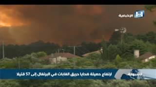 ارتفاع حصيلة ضحايا حريق الغابات في البرتغال إلى 57 قتيلاً