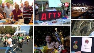 Новости-на-Дону - 5 сентября 2016 - ДОН24