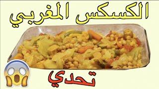 يوتيوبر مغربية تحدتني اسوي كسكس - HIND DEER - AMAL elmziryahi