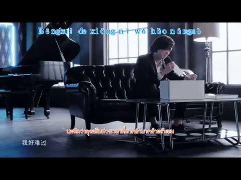 [Thaisub+Pinyin] M4M - 当你离开我 (When you leave me) MV