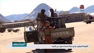 كاتيوشا الحوثيين تودي بحياة خمسة مدنيين في الجوف  | تقرير يمن شباب